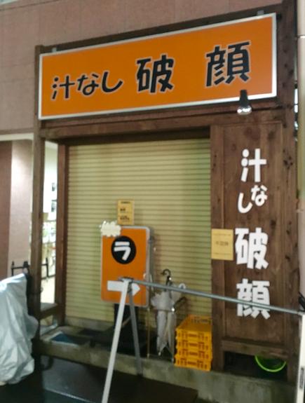 2016-09-24_21-47-37