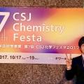 CSJ化学フェスタ2017に参加しました