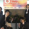 CSJ化学フェスタ2018に参加しました
