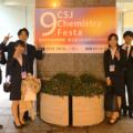 CSJ化学フェスタ2019に参加しました!