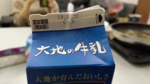 牛乳 賞味 期限 1 日